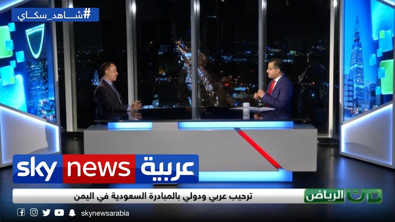 استجابة يمنية للآلية التي اقترحتها السعودية لتفعيل اتفاق الرياض | من الرياض