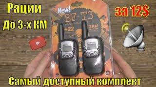 Комплект Рацій Baofeng BF-T3 з Ліхтариком до 3-х км за 12$ з BangGood