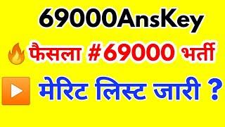 69000 Update News   Revise Key Court Update   Final Merit allotment list