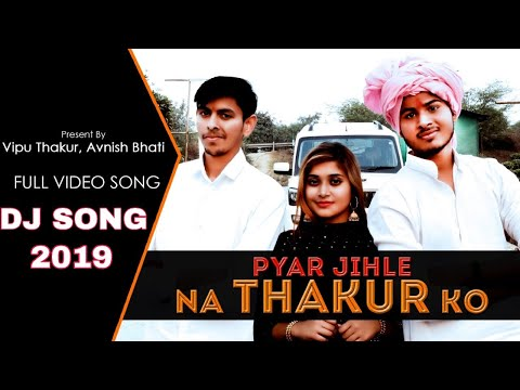 Pyar Jhile Na Thakur Ko || New Rajputana Song || Latest Haryanvi DJ Song 2019 || Payal Mehra Shiva