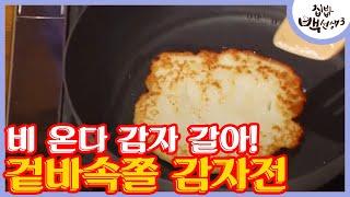 tvnzipbob3 쫄깃쫄깃 ′감자전′ 만들기! 참 쉽쥬? 170221 EP.2