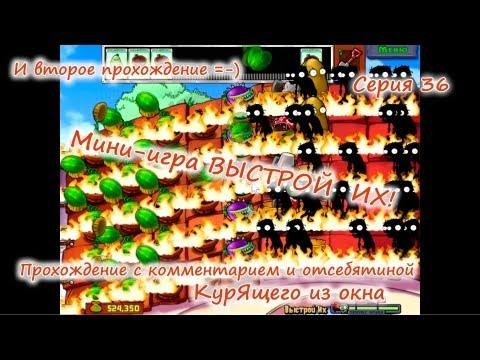 Растения против Зомби Мини игра 20 Месть Зомбосса