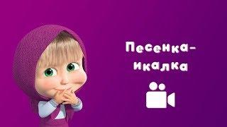 ПЕСЕНКА-ИКАЛКА 🙊 Песня из мультфильма Маша и Медведь 🌬 Дышите! Не дышите!