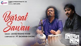 barsat-sawan-mitin-mashi-koel-mallick-ustad-rashid-khan-pt-bickram-ghosh-arindam-sil