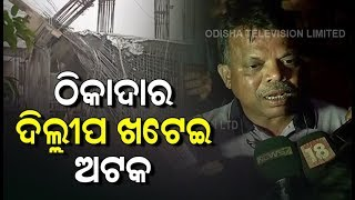 Airport Mishap - Dillip Constructions Pvt Ltd Chief Detained For Interrogation