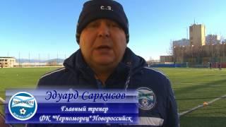 """Видеозарисовка с первой тренировки """"Черноморца"""" в 2017-ом году"""