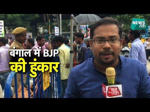 कोलकाता में अमित शाह की रैली #NTGroundReport #Trailer2019 #NewsTak