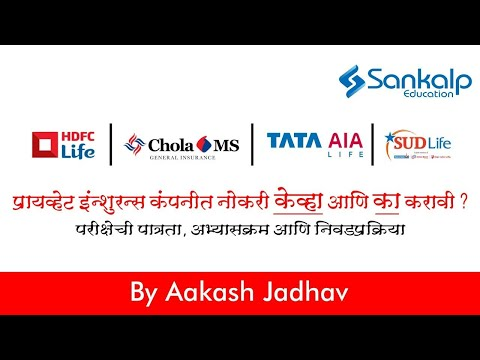 Who Should Join Private Insurance Company - Advantages & Disadvantages By Aakash Jadhav