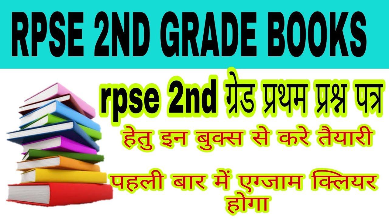 Best Book For Rpsc 2nd Grade Teacher Rpsc Second Grade Syllabus