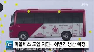 [JTV 8 뉴스] 전주 시내버스 전면개편...이번엔 …