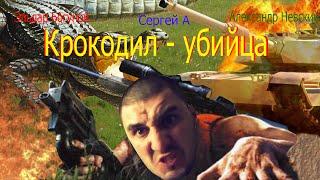"""Фильм """"Крокодил-убийца"""" (Пародия на Богунова)"""