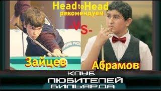 ●C.Зайцев -vs- И.Абрамов●🔕●легендарный полуфинал первенства Mира 2016● ●рекомендуем●
