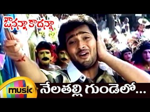 Avunanna Kadanna Telugu Movie Video Songs   Nela Thalli Full Song   Sada   Uday Kiran   Mango Music