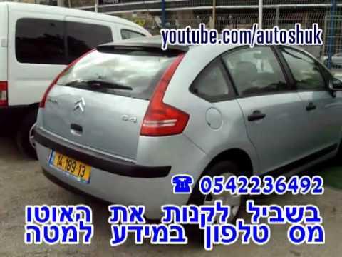 טלפון 0542236492 Citroen C4 מכוניות יד 2 למכירה במצב מצויין