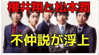 嵐・櫻井翔と松本潤の不仲説が浮上 2人の間には微妙な空気