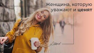 Женщина которую уважают и ценят Как стать такой Женская психология Самооценка Александр Шахов