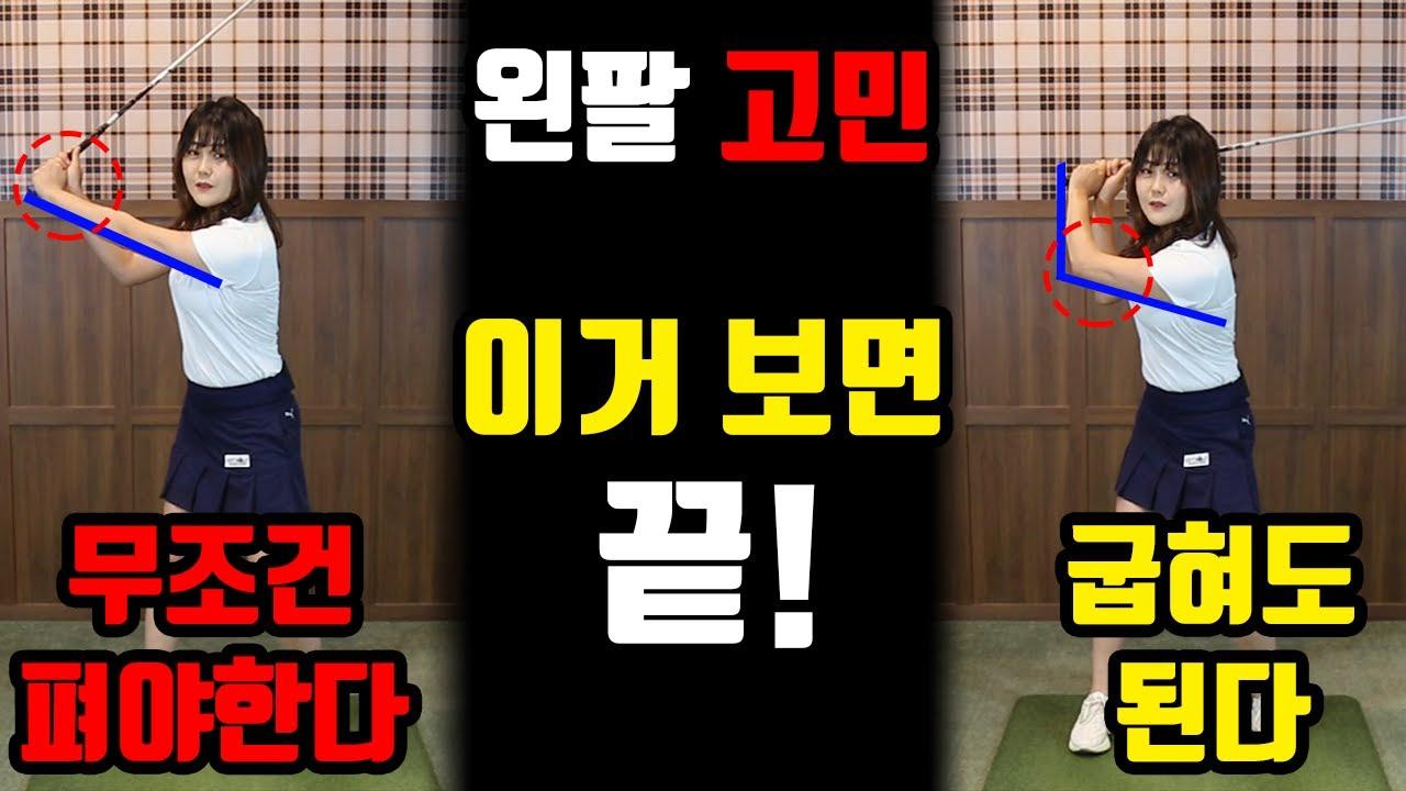 [김정연의 독학골프] 백스윙시 왼팔을 무조건 펴는게 과연 정답일까요?