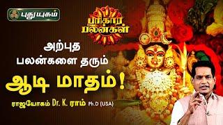 Dr. K. Ram 11-07-2020 ParikaraPalangal | Puthuyugam Tv