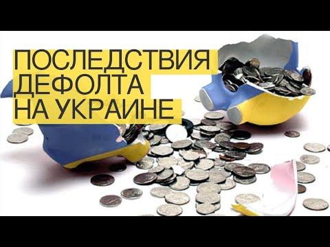 Последствия дефолта наУкраине оценили вРаде