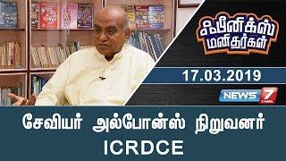 Phoenix Manithargal 17-03-2019 News 7 Tamil