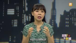 """udn tv《胡聊不無聊》聽""""台灣腔""""觀眾難入戲 演員登陸面臨挑戰"""