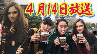 【メドベージェワ】 「メドメージェワ選手が日本をエンジョイ!」TBS「スターズオンアイス2018メダリスト大集結SP」で4月14日に放送予定 世界の出来事