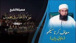 Molana Tariq Jameel Panjaabi bayan||مولانا طارق جمیل صاحب پنجابی بیان