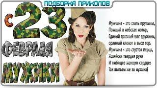 Подборка приколов за февраль 2016 (18+) С 23 ФЕВРАЛЯ, МУЖИКИ!