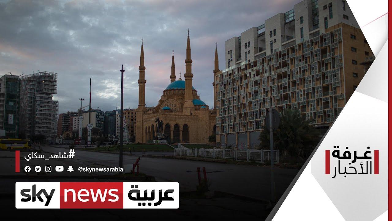 لبنان.. أزمة كورونا وجهود الحل | غرفة الأخبار  - نشر قبل 2 ساعة