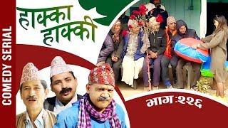 HAKKA HAKKI (Comedy Serial) - Ep 226   Daman Rupakheti, Ram Thapa   6th Jan 2020