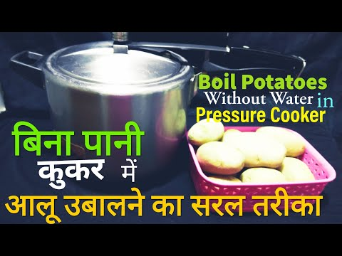 बिना पानी कुकर में आलू कैसे उबालें | How to Boil Potato in Pressure Cooker without  Water