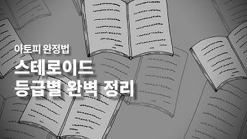 [ 스테로이드 등급별 분류! ] 4편 아토피 완정법 120일의 기적
