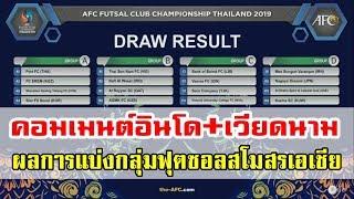 ความคิดเห็นอินโด+เวียดนามหลังทราบผลการแบ่งสายฟุตซอลสโมสรชิงแชมป์เอเชีย 2019