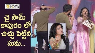 Anchor Suma Funny Questions to Naga Chaitanya about Samantha @Venky Mama Movie Musical Night Event