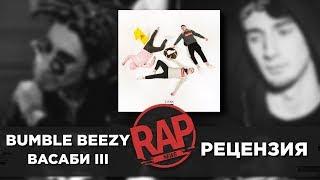 "Bumble Beezy ""Васаби 3"" | Рецензия 8 #RapNews"