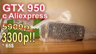 GTX 950 с AliExpress 3300р!!