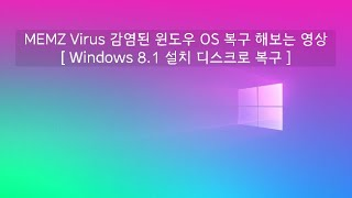MEMZ 바이러스에 감염 윈도우 OS 복구 해보는 영상