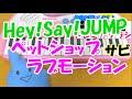 サビだけ【ペットショップラブモーション】Hey! Say! JUMP 平成ジャンプ 1本指ピアノ…