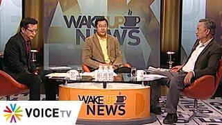 wake-up-news-23-สิงหาคม-2562