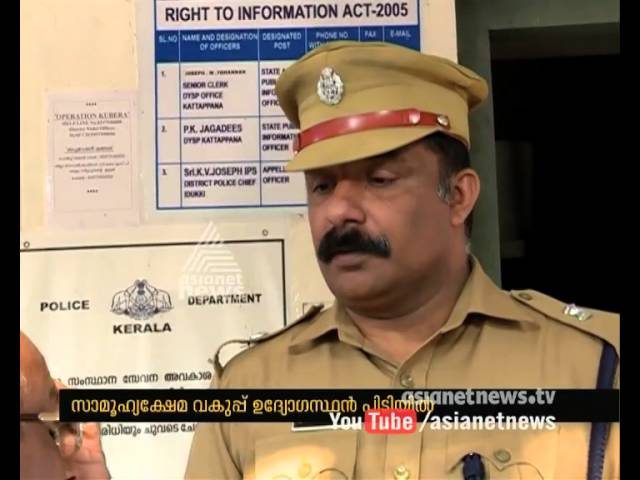 Fake police officer arrested in Kattappana   FIR 25 Feb 2016