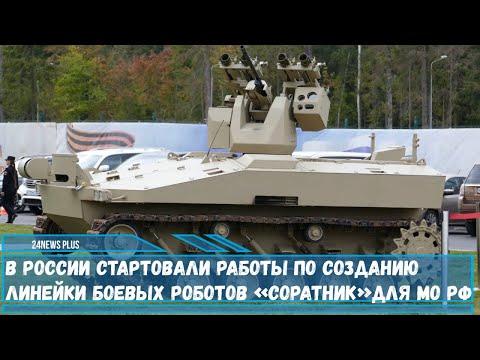 В России стартовали работы по созданию линейки роботов «Соратник» для МО РФ