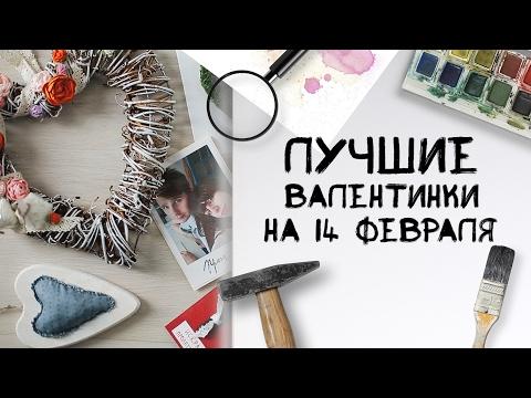 Ролик Лучшие валентинки на 14 февраля / 7 крутых идей Идеи для жизни