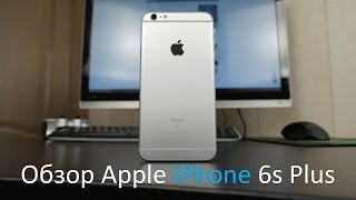 Обзор Apple iPhone 6s Plus