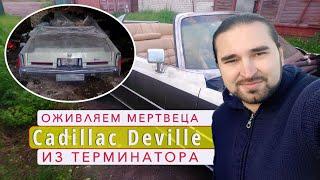 Оживляем Cadillac DeVille.  35 лет стоял в гараже.  Обзор Кадиллак DeVille.