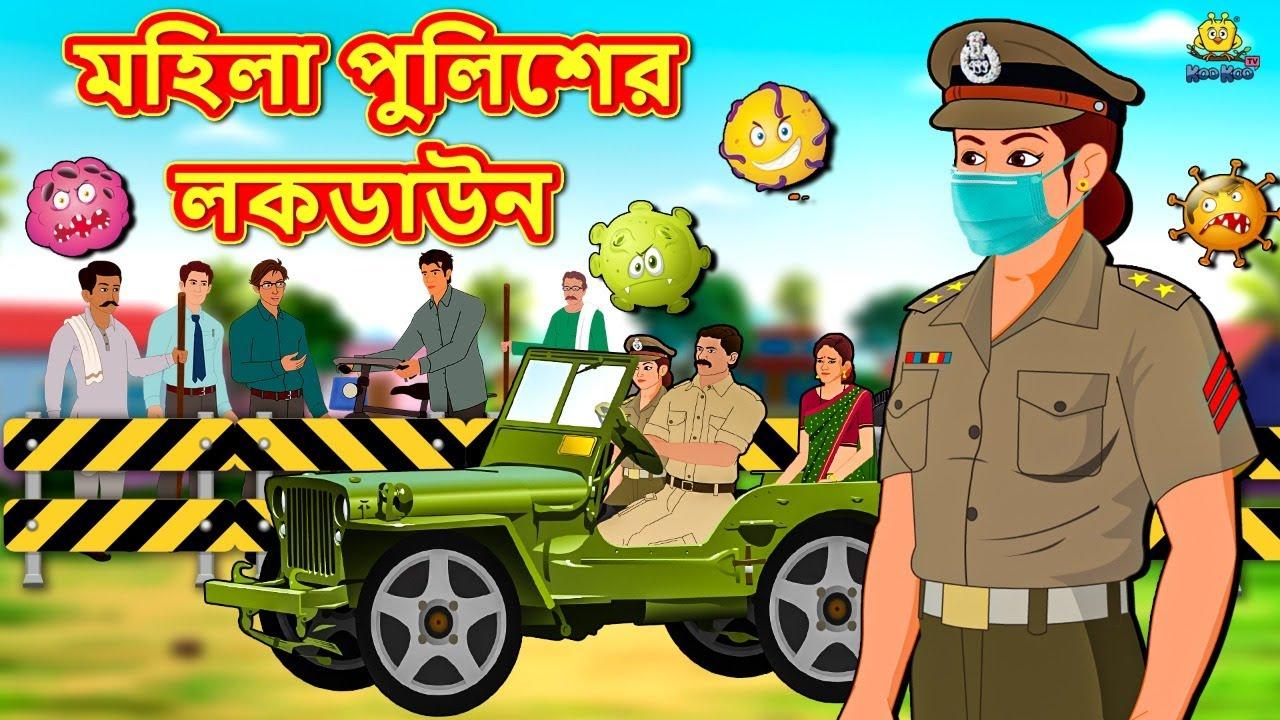 মহিলা পুলিশের লকডাউন - Rupkothar Golpo | Bangla Cartoon | Bengali Fairy Tales | Koo Koo TV Bengali