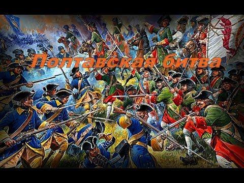 Полтавская битва (Empire: Total War)