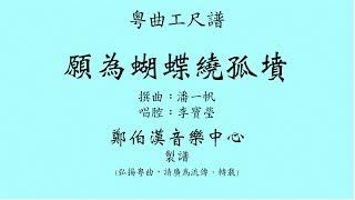 """粵曲工尺譜 """"願為蝴蝶繞孤墳"""" 李寶瑩唱腔"""