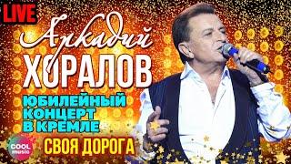 Аркадий Хоралов - Своя дорога (Юбилей в Кремле)