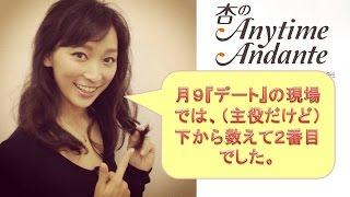 月9『デート』の撮影現場では、杏ちゃんは下から2番目なんで、○○しち...