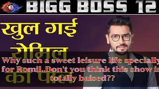 Why Romil is living a life of vacation in Bigg Boss 12? Don't you think so?